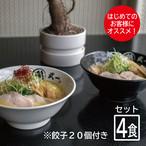 ★初回限定★ お試しセット(醤油・塩※各2食 / 計4食+鶏餃子20個)