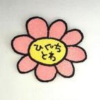 かわいいお花■名前入り