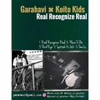 [CD] Garahavi × Koito Kids / Real Recognize Real