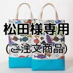 通園バッグ/さかながいっぱい (松田様ご注文商品,5-265)