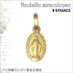 14mm 真鍮金色スカラップ 不思議のメダイ パリ奇跡のメダイユ教会正規品 フランス製 聖母マリア ペンダント ゴールドネックレス