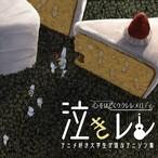 泣きレレ〜心をほどくウクレレメロディ〜アニメ好き大学生が選ぶアニソン集