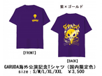 【Tシャツ】海外公演記念Tシャツ(日本限定色)