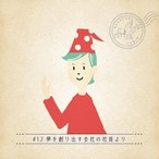 月刊謎解き郵便『ある友人からの手紙』#12 夢を創り出す会社の社員より[シリーズ最終章]