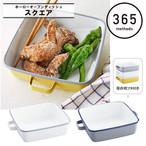 365methods ホーローオーブンディッシュ スクエア フタ付き 蓋 ふた 皿 ほうろう ホウロウ 琺瑯 容器 保存容器 キッチン 台所 アウトドア 用品 キャンプ グッズ 365メソッド サンロクゴ・メソッド 料理 調理