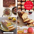 《1/10~限定販売》スパロウジャム・焼き菓子セット2021.1月