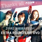 【EX ROUND DVD付】ALBUM「Thanks all 2015-2020」