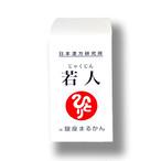 若人(販売中!即日発送!)
