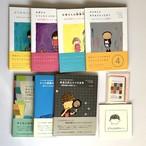 プルスアルハの絵本8冊+表情カードセット