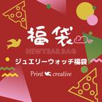 【1/2~1/5限定】Print creative★新春福袋2020〔ジュエリーウォッチ福袋〕