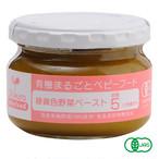 【有機まるごとベビーフード】NO.192緑黄色野菜ペースト