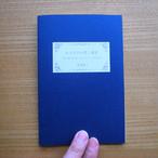 小冊子「小さな声が響く部屋」
