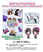 【第1部】【サイン特典付き】まいちゃ らなちゃの 2_wEi旅 in 北海道 【セット】