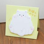 【スタンドスティックマーカー】白猫のおなかのおしり(スタンド付箋)【57385】