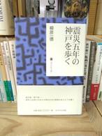 「震災五年」の神戸を歩く