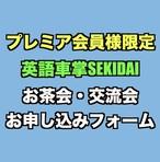 ★2020.8.15 22:35〜24:35交流会 プレミア会員様