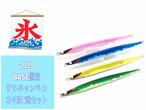 ※送料無料※ 2019 BASE限定サマーキャンペーン シオリカキ氷カラー4色セット