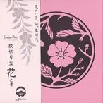 『紋切り型 花之巻』