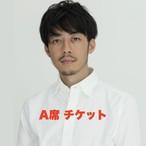 西野亮廣 福岡講演会 A席
