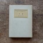【絶版中古書】カフカ全集〈第6巻〉日記 新潮社版(1959年)   [310194552]