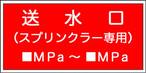 送水口(スプリンクラー専用) MPa〜 MPa  SB409