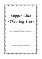 ダウンロード楽譜【Supper club「Shooting Star」】フルートとトランペット(コルネット)とピアノ編成