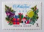 クリスマス / ソビエト 1991