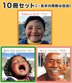 『生きるって、なに?』『逃げろ  生きろ  生きのびろ!』各5冊の〈10冊セット〉 *1冊410円の特別価格