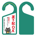 置き配 黒ネコ[0016] ドアノブ ドアプレート メッセージプレート