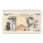 【2/14発売】招福・猫紙幣フラットポーチ