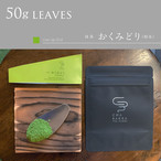 【ラテ人気】おくみどり - 抹茶 - 茶袋50g