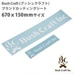Bush Craft(ブッシュクラフト) ブランドカッティングシート 670x150mm bc4573350728734 アウトドア サバイバル キャンプ グッズ
