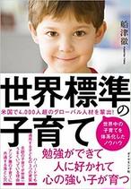 世界標準の子育て 単行本(ソフトカバー)船津 徹氏 (著)