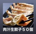 肉汁生餃子50個