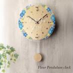 結婚式両親記念品に「フルール振り子時計 ナチュラル 」お名前 メッセージ入ります オーダーメイド 時計
