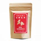 金時生姜の生姜紅茶(ティーバッグ)2g×10p
