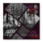 【イベント会場特典付き】Story Teller(Terror)朗読・怪談 朗読CD Vol.1