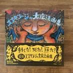 【新品】スズキコージの大魔法画集(平凡社)