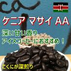 ケニア マサイAA(アフリカ) 100g