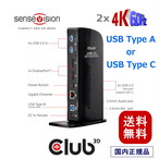 【CSV-1460】Club3D SenseVision USB 3.0 Type C / Type A ドッキングステーション Docking Station DisplayPort 4K 60Hz デュアルディスプレイ BC1.2 給電