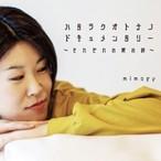 【CD】ハタラクオトナノドキュメンタリー~それぞれの愛の詩~