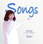 【CD】Songs~ともに生きる~/Eyes'