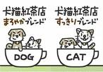 犬猫ティーバッグセット(送料込)