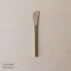 [中根 嶺]バターナイフ