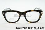 【正規取扱店】トムフォード TOM FORD TF5178-F 052 メガネ フレーム ウェリントン アジアンフィット