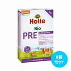 [8箱セット] Holleビオ粉ミルク(月年齢: PRE 0ヶ月〜5ヶ月用)
