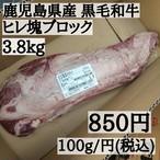 鹿児島県産 黒毛和牛ヒレ肉塊 3.8kg 【5分割】(冷蔵)