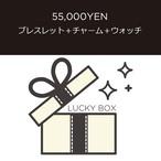 LUCKY BOX レディース ¥55,000