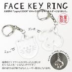"""ミューとゴン太の """"FACE KEY RING"""""""
