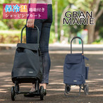 GM-117 GRANMARIE グランマリー ショッピングカート